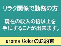 メンズアロマ Colorで働くメリット9