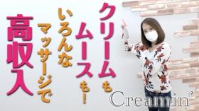 Creamin'に在籍する女の子のお仕事紹介動画