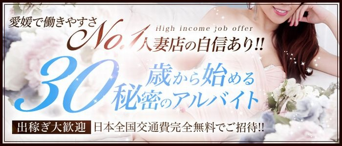 人妻熟女ファイル松山・大洲店