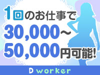 D workerで働くメリット1