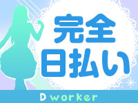 D workerで働くメリット2