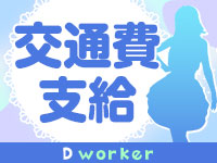 D workerで働くメリット3