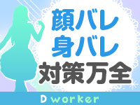 D workerで働くメリット4