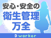 D workerで働くメリット5