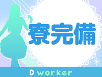D workerで働くメリット6