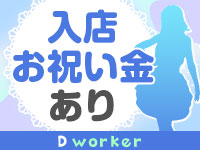 D workerで働くメリット7