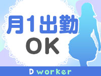 D workerで働くメリット9