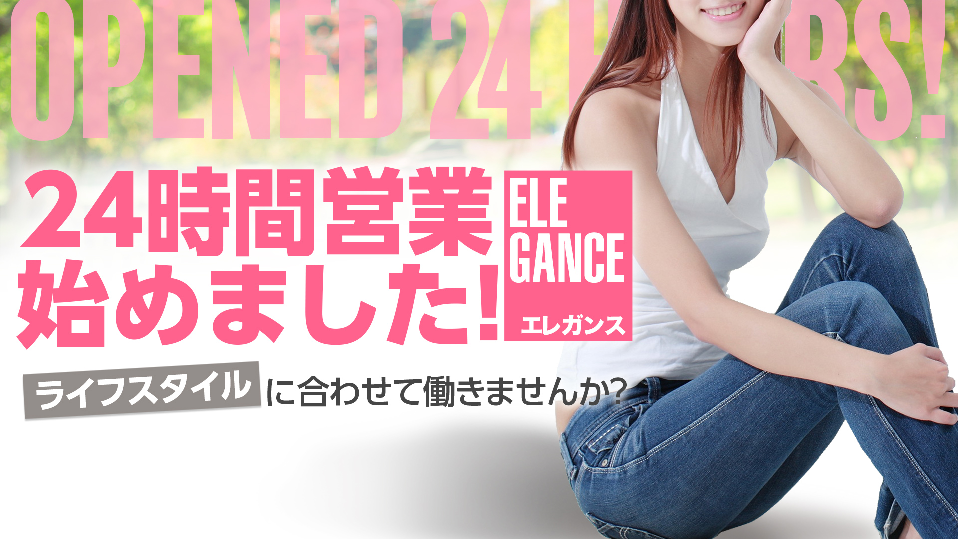 ELEGANCE(エレガンス)の求人画像