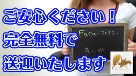 Face~フェイス~