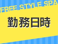 Free Style SPAで働くメリット1