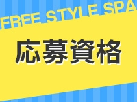 Free Style SPAで働くメリット2