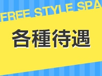 Free Style SPAで働くメリット3