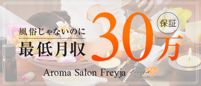 Aroma Salon Freyja