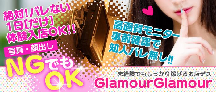 イエスグループ熊本 GlamourGlamourの求人画像