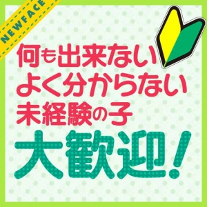 未経験・イエスグループ熊本 GlamourGlamour