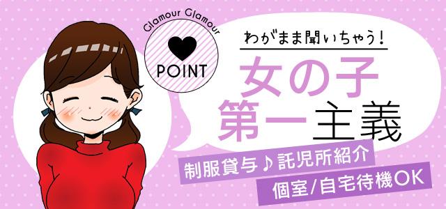 体験入店・イエスグループ熊本 GlamourGlamour