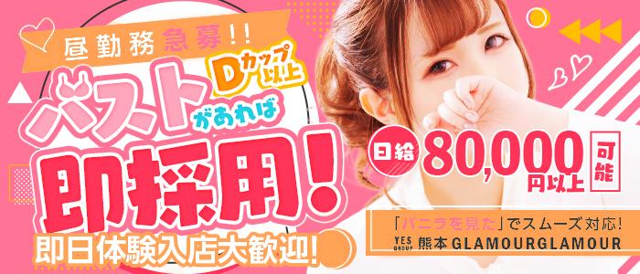 イエスグループ熊本 GlamourGlamourの体験入店求人画像