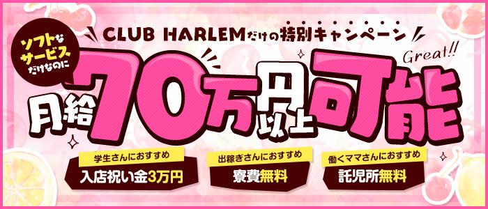 CLUB HARLEMの求人画像
