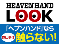 HEAVEN Handで働くメリット3