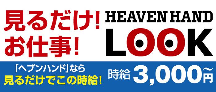 HEAVEN Hand