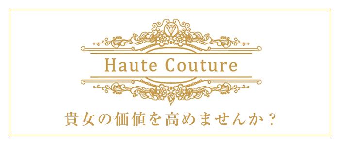Haute Couture~オートクチュール~