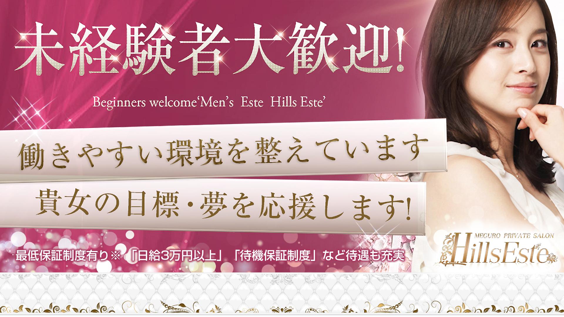 Hills Este(ヒルズエステ)