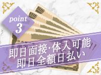 素人妻御奉仕倶楽部Hips西船橋店で働くメリット3