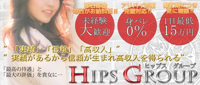 体験入店・素人妻御奉仕倶楽部Hip's西船橋店