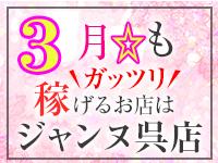 """ジャンヌダルク【Jeanne D""""arc】呉店"""