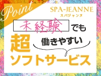spa-Jeanne(スパジャンヌ)で働くメリット1
