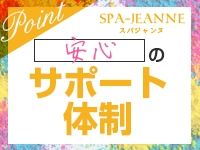 spa-Jeanne(スパジャンヌ)で働くメリット3