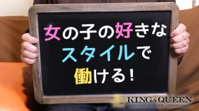 KING & QUEENの求人動画