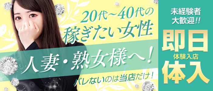 京都BOOKMARK(ブックマーク)の人妻・熟女求人画像