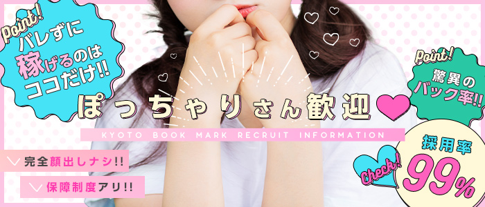 京都BOOKMARK(ブックマーク)の求人情報