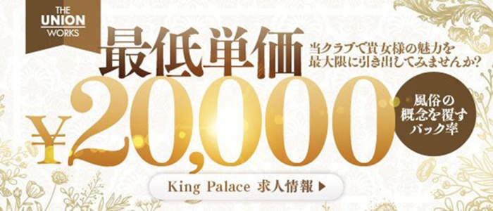 King Palaceの求人画像