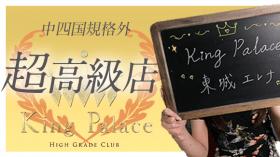 King Palaceの求人動画