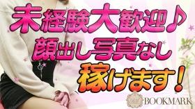 京都BOOKMARK(ブックマーク)に在籍する女の子のお仕事紹介動画