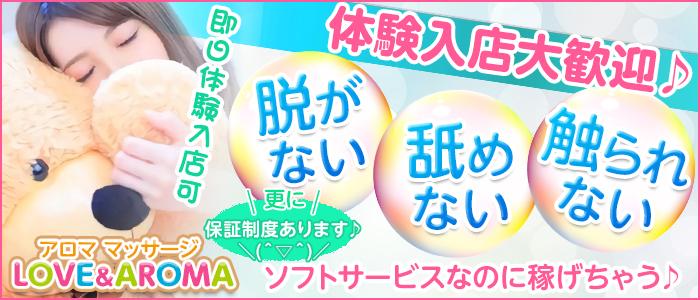 体験入店・アロマ マッサージ LOVE&アロマ