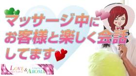 アロマ マッサージ LOVE&アロマの求人動画