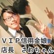 VIP信用金娘(ミクシーグループ)の面接官