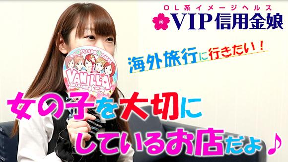 VIP信用金娘(ミクシーグループ)のバニキシャ(女の子)動画