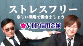 VIP信用金娘(ミクシーグループ)の求人動画