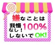 京都デリバリーエステ&プチヘルス Lollipop kissで働くメリット1