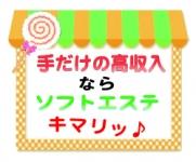 京都デリバリーエステ&プチヘルス Lollipop kissで働くメリット2