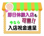 京都デリバリーエステ&プチヘルス Lollipop kissで働くメリット3