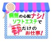 京都デリバリーエステ&プチヘルス Lollipop kissで働くメリット4