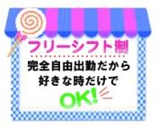 京都デリバリーエステ&プチヘルス Lollipop kissで働くメリット5