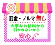 京都デリバリーエステ&プチヘルス Lollipop kissで働くメリット6