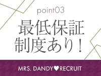 Mrs. Dandyで働くメリット3