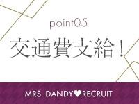 Mrs. Dandyで働くメリット5